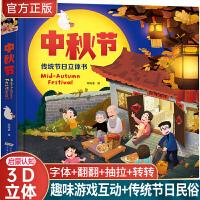 中秋节中国传统节日立体翻翻书