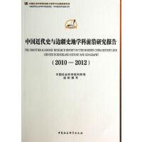 中国近代史与边疆史地学科前沿研究报告2010-2012(学科发展报告 学科前沿)创新工程