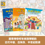 神奇校车・人文版(全3册)