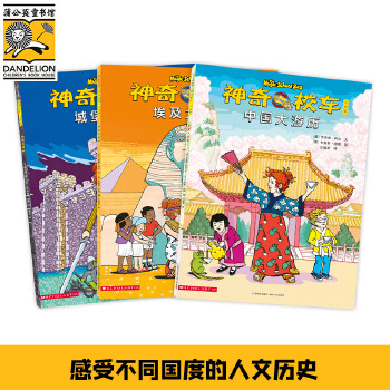 神奇校车·人文版(全3册)神奇校车第四辑。古代中国、神秘古埃及、中世纪城堡和骑士,神奇校车带你穿越时空,感受不同国度的人文历史!(蒲公英童书馆出品)