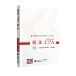 [包邮]注册会计师教材2019 CPA2019年注册会计师全国统一考试辅导教材:税法