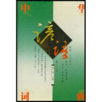 中华谚语词典 禾木 上海人民出版社