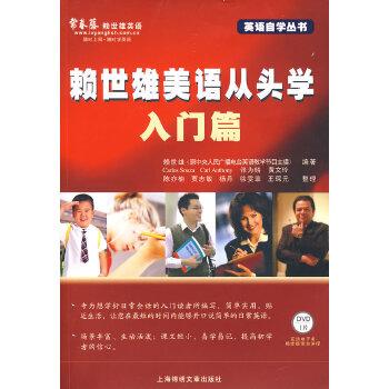 赖世雄美语从头学(入门篇)附DVD1片