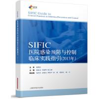SIFIC感染预防与控制临床实践指引 (2013年)
