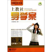 上教社导学案 语文七年级(第二学期)