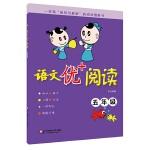 语文优+阅读・五年级