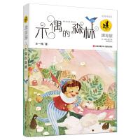 王一梅漂流屋系列:木偶的森林