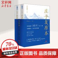 庄子复原本 修订典藏版(全2册) 天地出版社