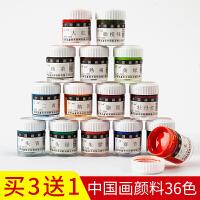 中国画颜料单支套装矿物质颜料山水国画工笔画水彩高级颜料专业级国画美术设计水粉画专用练习