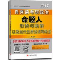 2017考研政治肖秀荣命题人形势与政策以及当代世界经济与政治 正版现货