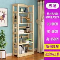 简易书架实木置物架现代简约创意落地书架多层小书柜实木书架