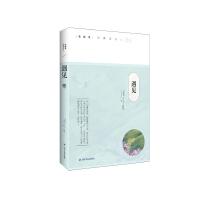 张晓风经典美文集:遇见