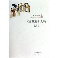 金瓶梅人物/大家小书