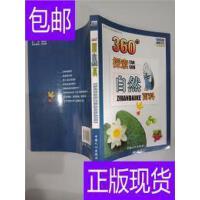 [二手旧书9成新]360°探索自然百科 /权锗云著 中国人口出版社