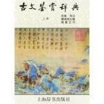 古文鉴赏辞典(上册)