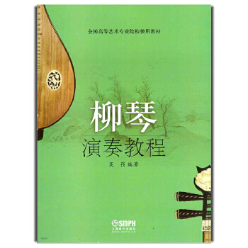 柳琴演奏教程
