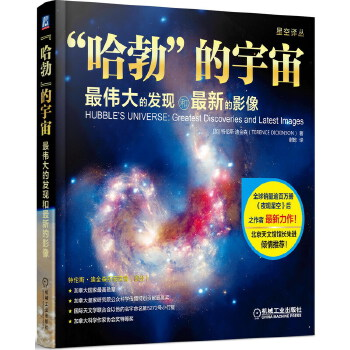 """""""哈勃""""的宇宙 最伟大的发现和最新的影像"""