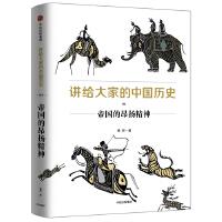 讲给大家的中国历史4:帝国的昂扬精神