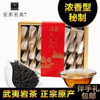 至茶至美 特色伴手礼 武夷山秘制大红袍 特级岩茶茶叶 乌龙茶 木质茶叶礼盒装 160g 包邮