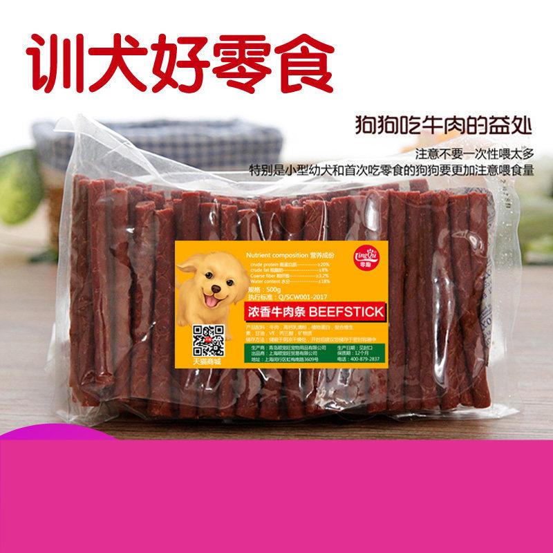 【支持礼品卡】狗零食新鲜牛肉条500g宠物训练奖励零食高钙牛肉棒泰迪金毛磨牙棒s9y