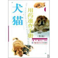 犬猫用药速查手册(第2版)