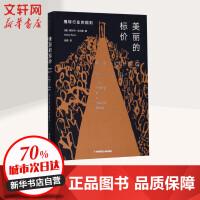 美丽的标价 华东师范大学出版社有限公司