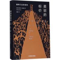 美丽的标价 华东师范大学出版社