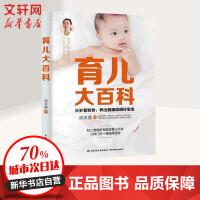 育儿大百科 中国轻工业出版社