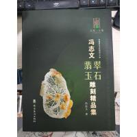【二手旧书8成新】【手成新】岭南翡翠雕刻艺术研究《张炳光签赠》 张炳光 9787536245297