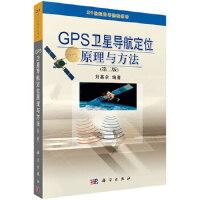 【二手旧书8成新】GPS卫星导航定位原理与方法(第二版) 刘基余 9787030219954 科学出版社有限责任公司