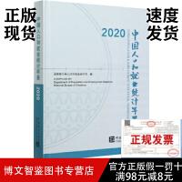 2020中国人口和就业统计年鉴(附光盘汉英对照)-正版现货