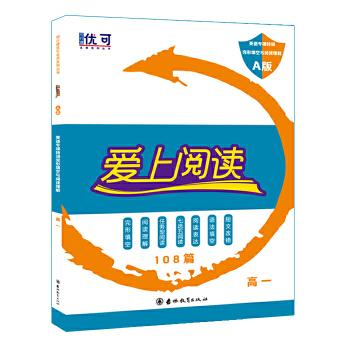 爱上阅读 英语专项特训 完形填空与阅读理解 A版 高一