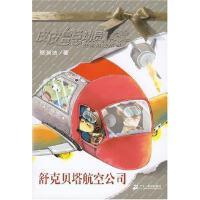 【二手书旧书9成新j.】舒克贝塔航空公司,郑渊洁,二十一世纪出版社