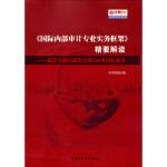 《国际内部审计专业实务框架》精要解读:国际注册内部审计师CIA考试红皮书