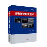 浅表器官超声医学(第2版)