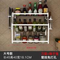 厨房置物架酱油瓶调料架 304不锈钢壁挂墙上调味品油盐酱醋收纳架 含筷笼刀架