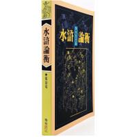 正版港台版 水浒论衡 马幼垣 9789570807943 联经 古典文学小说