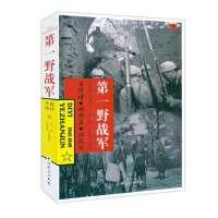 正版 第一野战军 1945-1949 党政书籍名将谱 雄狮录 征战记 抗日战争时期著名战役故事书籍