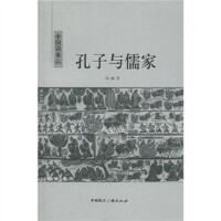 中国读本--孔子与儒家
