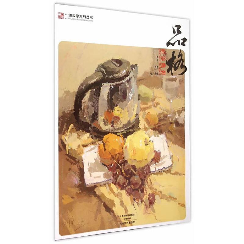 一线教学系列丛书、品格—色彩静物