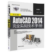 中文版AutoCAD 2014完全实战技术手册