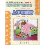 上下和前后(注音版)(适合2-5岁幼儿阅读)――中国婴幼儿百科精选本