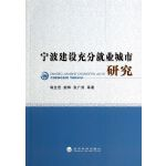宁波建设充分就业城市研究 9787514146219
