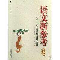 语文新参考--小学语文名篇赏析及教学建议(1至6年级古诗文) 朱煜