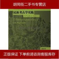 【二手旧书8成新】民族考古学实践 尼古拉斯・戴维 /卡罗・克拉莫 岳麓书社 9787807612377