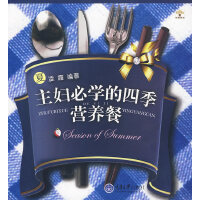 主妇必学的四季营养餐・夏(重报图书)