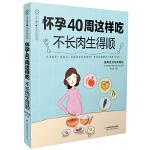 怀孕40周这样吃 不长肉生得顺(汉竹)