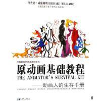 原动画基础教程--动画人的生存手册/中青新世纪动画教材系列