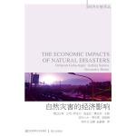 自然灾害的经济影响