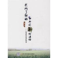 【二手书9成新】我所了解的韩国新村运动:在友好交往中的体会,刘恕,科学普及出版社